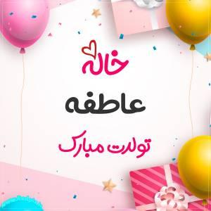 خاله عاطفه تولدت مبارک طرح هدیه تولد