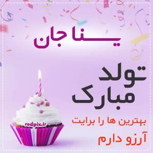 یسنا جان تولدت مبارک عزیزم طرح کیک تولد