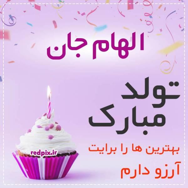 الهام جان تولدت مبارک عزیزم طرح کیک تولد
