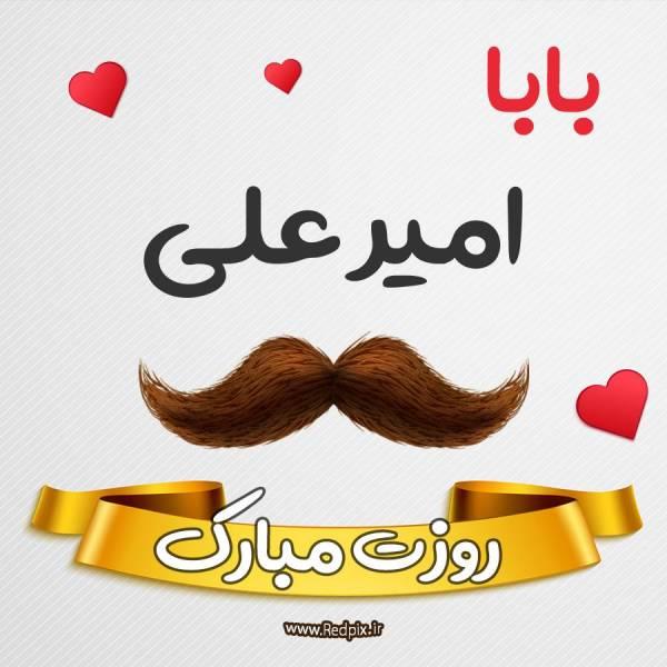 بابا امیر علی روزت مبارک طرح روز پدر