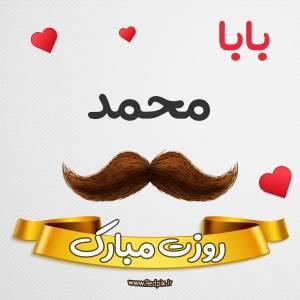 بابا محمد روزت مبارک طرح روز پدر