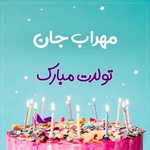 تبریک تولد مهراب طرح کیک تولد
