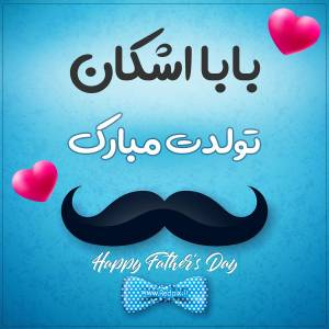 بابا اشکان تولدت مبارک طرح تبریک تولد آبی