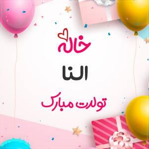 خاله النا تولدت مبارک طرح هدیه تولد