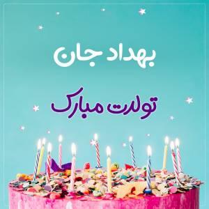 تبریک تولد بهداد طرح کیک تولد