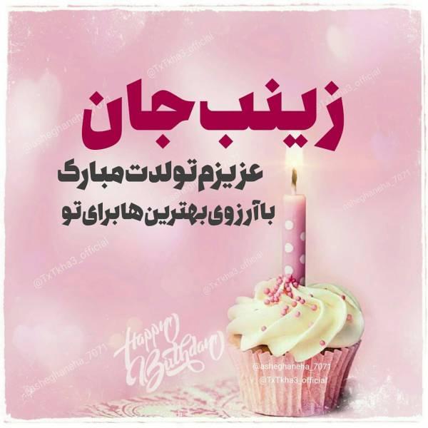 زینب جان عزیزم تولدت مبارک