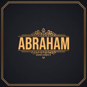 ابراهیم به انگلیسی طرح اسم طلای Abraham