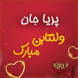 پریا جان ولنتاین مبارک عزیزم طرح قلب