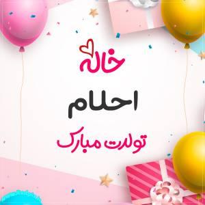 خاله احلام تولدت مبارک طرح هدیه تولد
