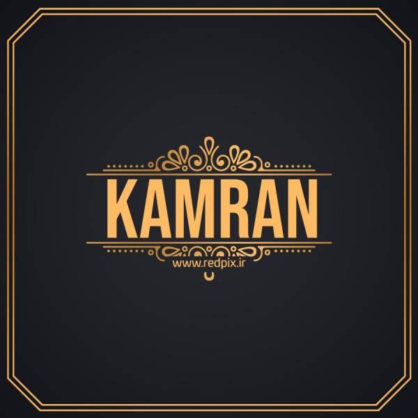 کامران به انگلیسی طرح اسم طلای Kamran