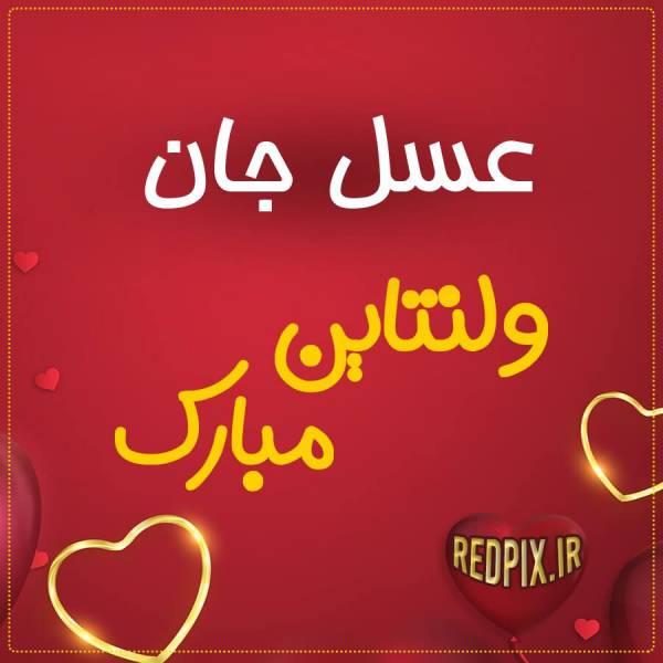 عسل جان ولنتاین مبارک عزیزم طرح قلب