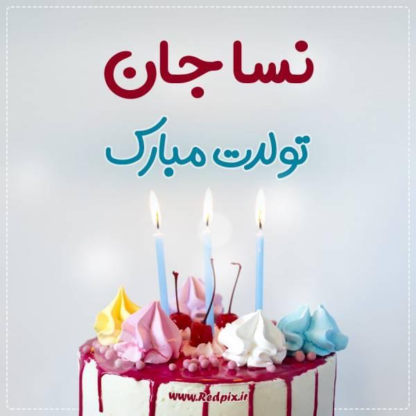نسا جان تولدت مبارک طرح کیک تولد