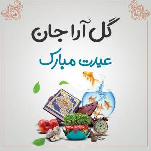 گل آرا جان عیدت مبارک طرح تبریک سال نو