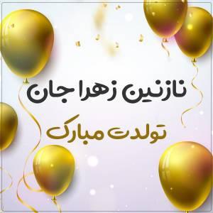 تبریک تولد نازنین زهرا طرح بادکنک طلایی تولد