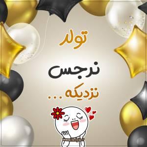 تولد نرجس نزدیکه طرح بادکنک طلایی تولدم مبارک