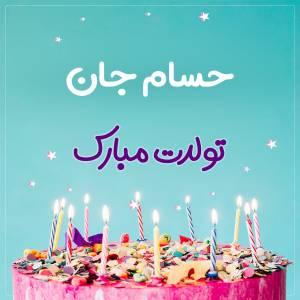 تبریک تولد حسام طرح کیک تولد