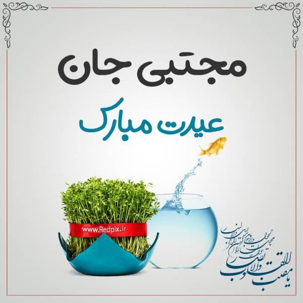 مجتبی جان عیدت مبارک طرح تبریک سال نو