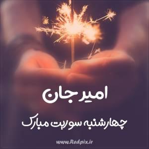 امیر جان چهارشنبه سوریت مبارک