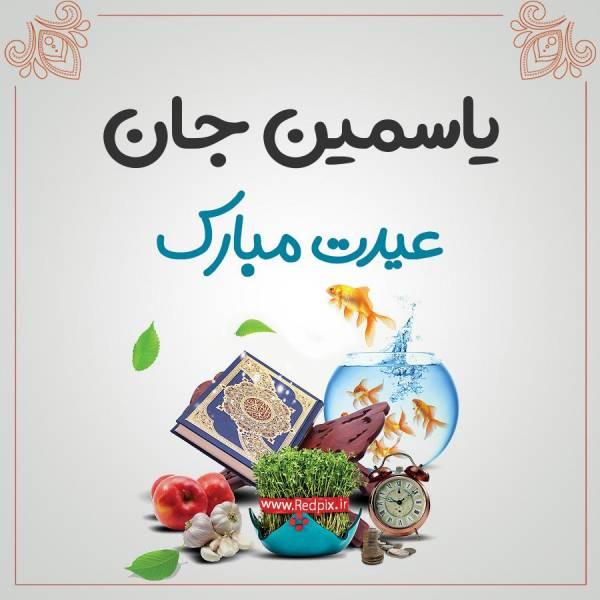 یاسمین جان عیدت مبارک طرح تبریک سال نو