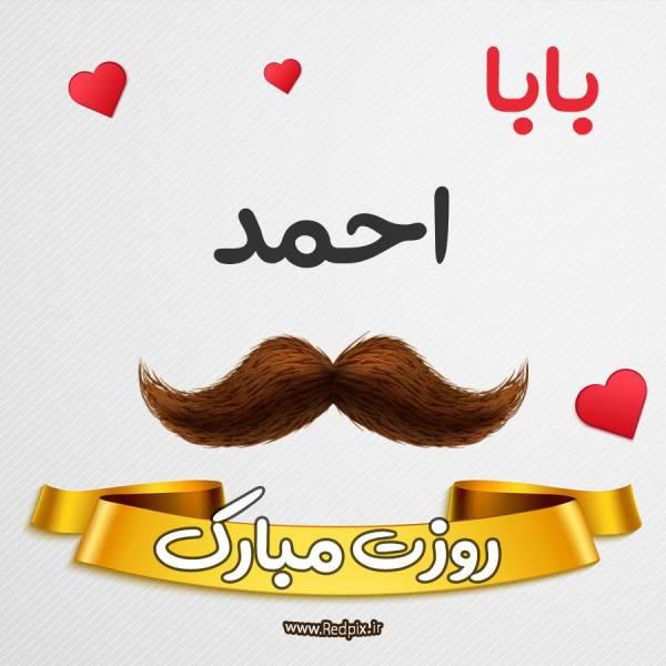 بابا احمد روزت مبارک طرح روز پدر