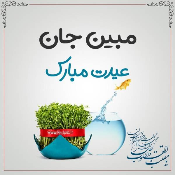 مبین جان عیدت مبارک طرح تبریک سال نو