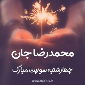 محمدرضا جان چهارشنبه سوریت مبارک