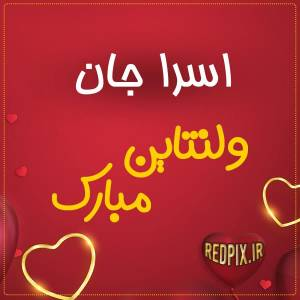 اسرا جان ولنتاین مبارک عزیزم طرح قلب