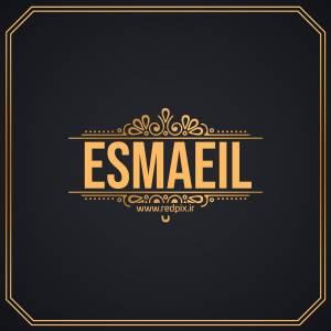 اسماعیل به انگلیسی طرح اسم طلای Esmaeil