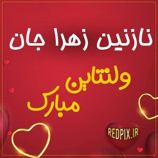 نازنین زهرا جان ولنتاین مبارک عزیزم طرح قلب