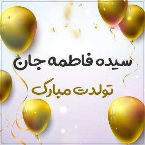 تبریک تولد سیده فاطمه طرح بادکنک طلایی تولد