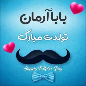 بابا آرمان تولدت مبارک طرح تبریک تولد آبی